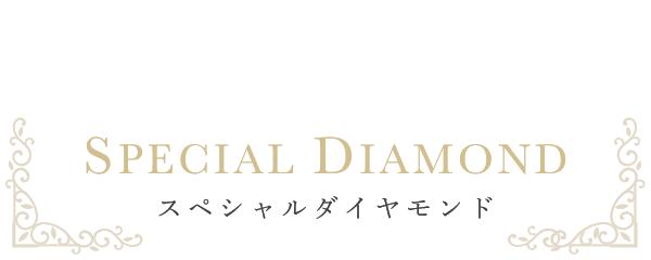 スペシャルダイヤモンド